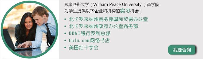 威廉匹斯大学(William Peace University )工商管理专业本科实习直通车